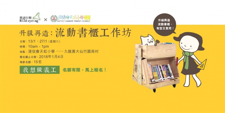 """Upgrade and Regeneration: Mobile Bookcase Workshop"""