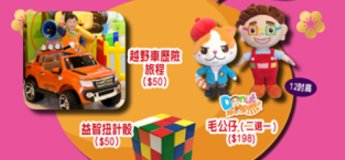 CNY Combo Package (Kids Driving)