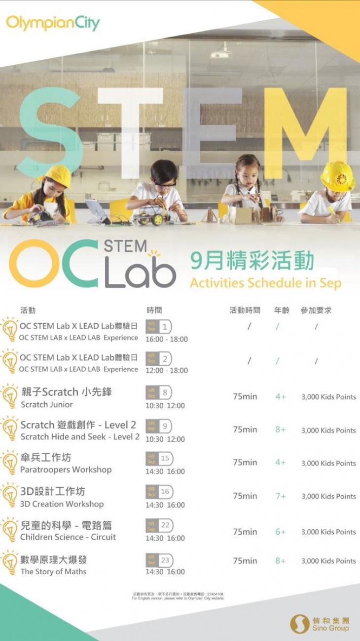 OC STEM Lab Activities ( September)
