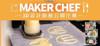 Maker Chef - 3D Design Culinary Open Competition 2018