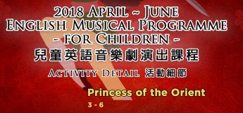 English Musical Programme for Children: Princess of the Orient
