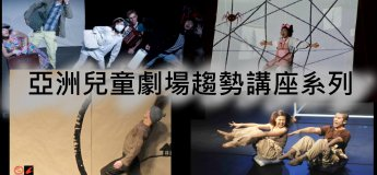 Seminar on Theatre for young audience in Asia
