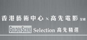 Golden Scene Selection