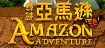 """""""Amazon Adventure"""" Omnimax Show"""