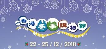 The 16th Hong Kong Mega Showcase