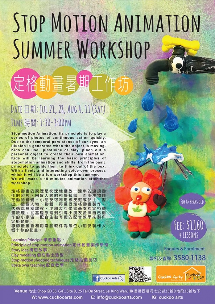 Stop Motion Animation Summer Workshop
