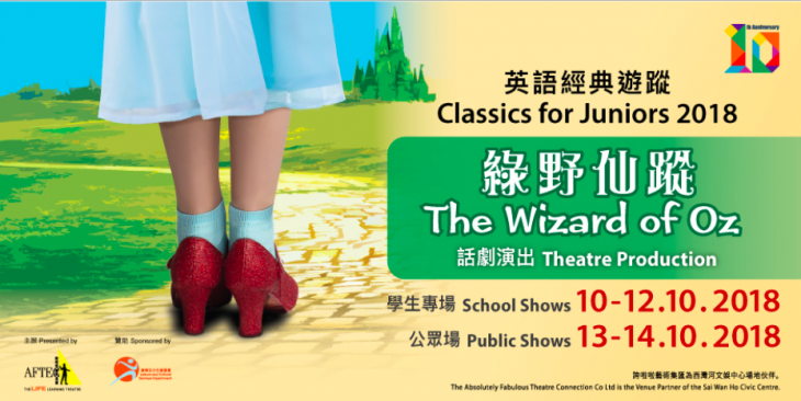 Classics for Juniors 2018: The Wizard of Oz