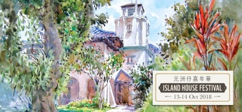 Island House Festival