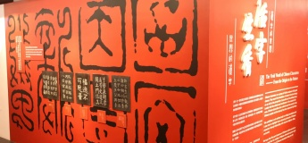 'The Vivid World of Chinese Characters: From the Origin to the Future' Exhibition