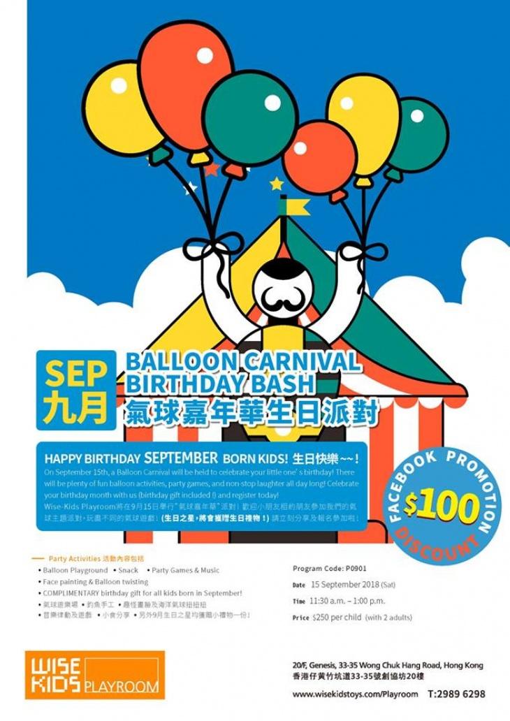 Balloon Carnival Birthday Bash