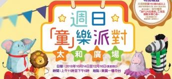 Tai Wo Plaza Sunday Party