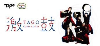 'Cheers!' Series: TAGO: Korean Drum (Korea) @ Tuen Mun