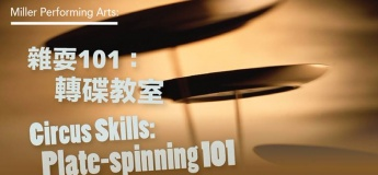 Miller Performing Arts: Circus Skills: Plate-spinning 101
