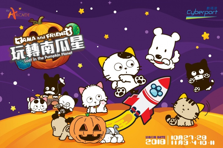 Cyberport x TAMA and FRIENDS: Lost in The Pumpkin Planet