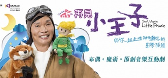 """""""See U Again Little Prince"""" by Hong Kong Theatre Works"""