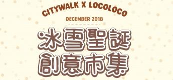 Citywalk X LOCOLOCO -《冰雪聖誕・創意市集》