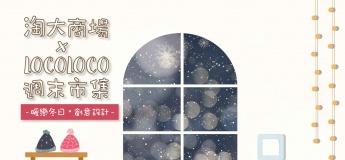 淘⼤商場 x LOCOLOCO週末市集 -《暖戀冬日・創意設計》