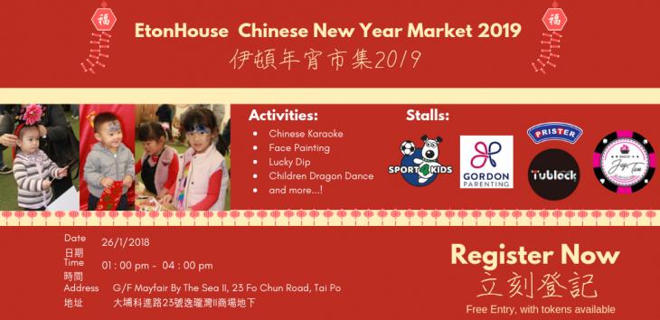 EtonHouse Chinese New Year Market 2019