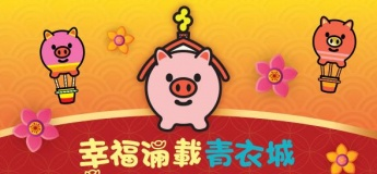 Chinese New Year @ Maritime Square