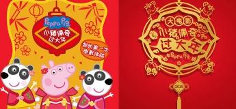 Peppa Celebrates Chinese New Year @ Cinema City