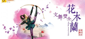"""HK Dance Company: """"Get-to-know Mulan"""""""