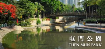 The Tuen Mun Park
