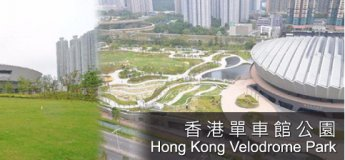 The Hong Kong Velodrome Park