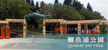 Quarry Bay Park